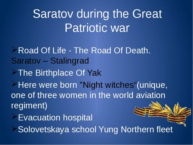 Saratov during the Great Patriotic war Road Of Life - The Road Of Death. Sara...