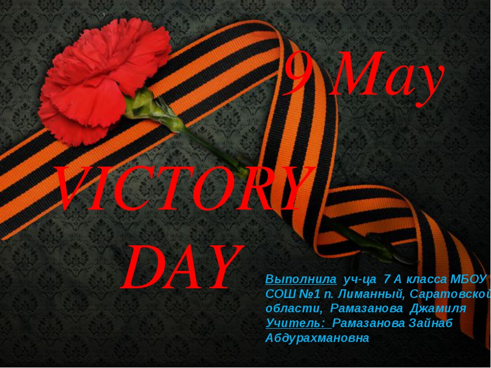 Do the Quiz 9 May VICTORY DAY Выполнила уч-ца 7 А класса МБОУ СОШ №1 п. Лиман...