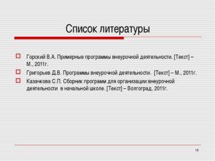 * Список литературы Горский В.А. Примерные программы внеурочной деятельности.