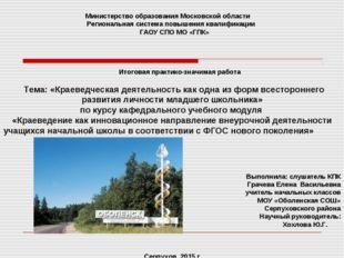 Министерство образования Московской области Региональная система повышения к