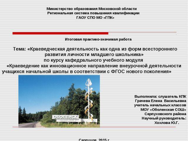 Министерство образования Московской области Региональная система повышения к...