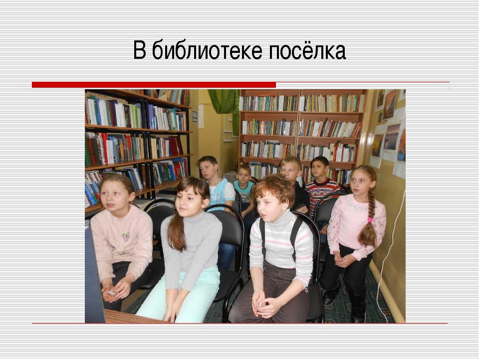 В библиотеке посёлка