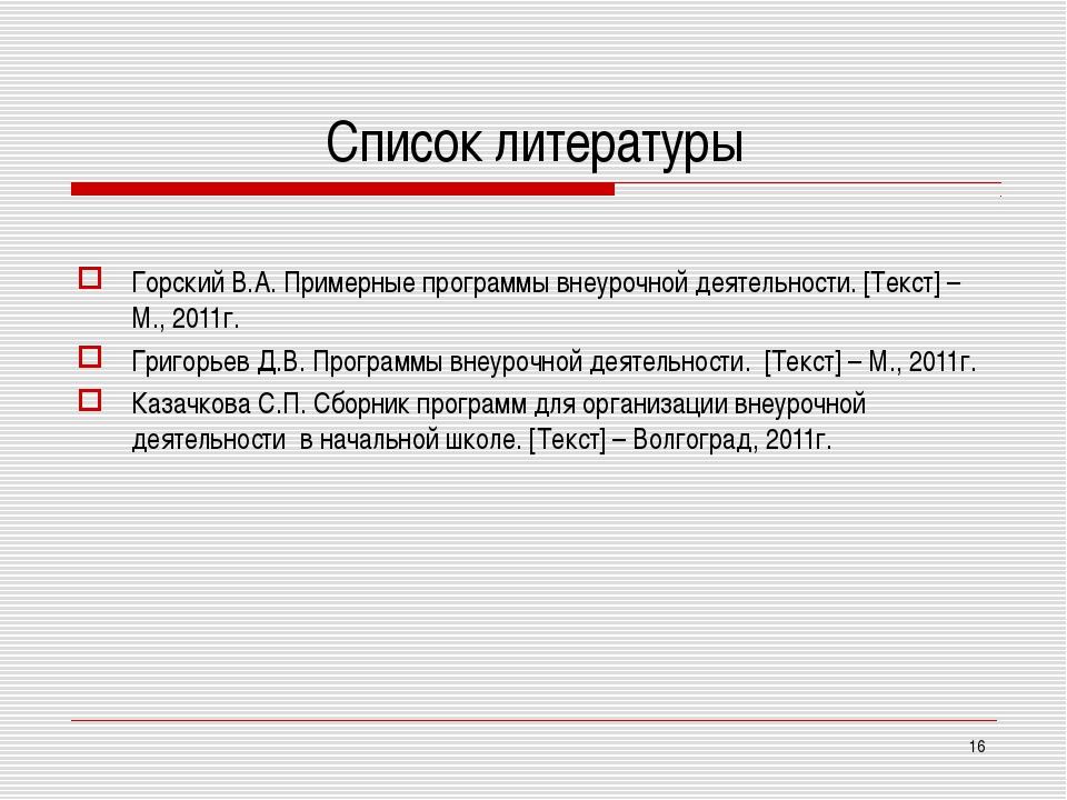 * Список литературы Горский В.А. Примерные программы внеурочной деятельности....