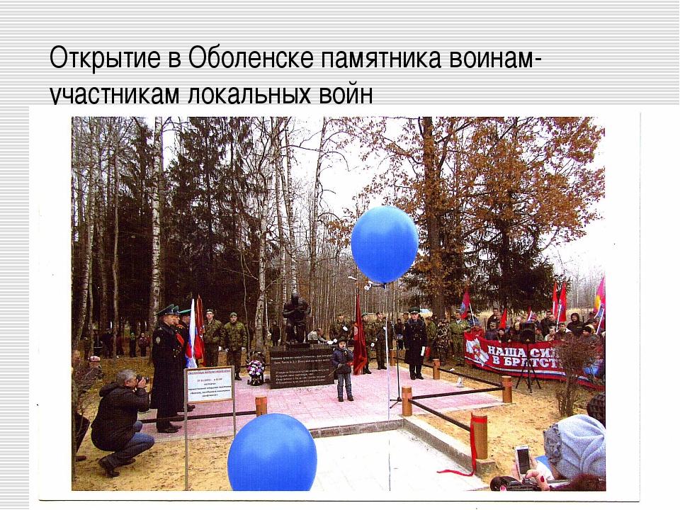 Открытие в Оболенске памятника воинам-участникам локальных войн