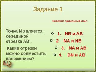 Задание 1 ТочкаNявляется серединой отрезкаAB. Какие отрезки можно совмест