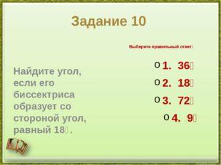 Задание 10 Найдите угол, если его биссектриса образует со стороной угол, равн