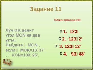 Задание 11 ЛучOKделит уголMONна два угла. Найдите∠MON, если∠MOK=13∘37'