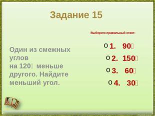 Задание 15 Один из смежных углов на120∘меньше другого. Найдите меньший угол