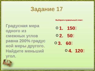 Задание 17 Градусная мера одного из смежных углов равна200%градусной меры д
