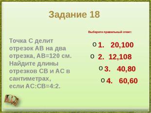 Задание 18 ТочкаCделит отрезокABна два отрезка,AB=120 см. Найдите длины