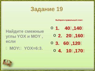 Задание 19 Найдите смежные углыYOXиMOY, если ∠MOY:∠YOX=6:3. Выберите пра