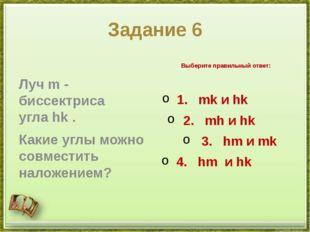 Задание 6 Лучm-биссектриса углаhk. Какие углы можно совместить наложением
