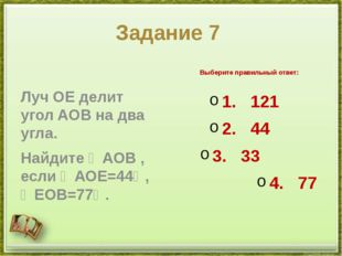 Задание 7 ЛучOEделит уголAOBна два угла. Найдите∠AOB, если∠AOE=44∘,∠