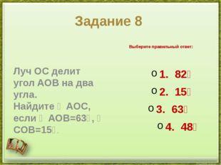 Задание 8 ЛучOCделит уголAOBна два угла. Найдите∠AOC, если∠AOB=63∘,∠CO