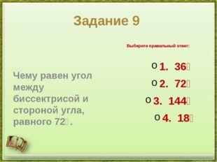 Задание 9 Чему равен угол между биссектрисой и стороной угла, равного72∘. Вы