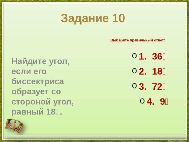Задание 10 Найдите угол, если его биссектриса образует со стороной угол, равн...