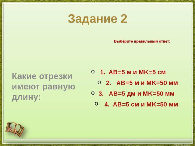 Задание 2 Какие отрезки имеют равную длину: Выберите правильный ответ: 1. AB=...