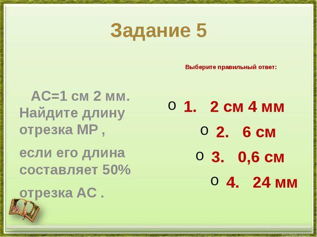 Задание 5 AC=1см2мм. Найдите длину отрезкаMP, если его длина составляет...