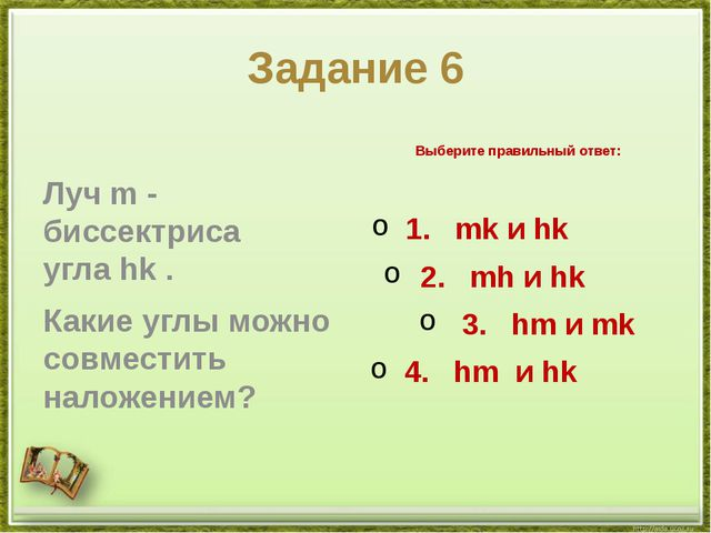 Задание 6 Лучm-биссектриса углаhk. Какие углы можно совместить наложением...