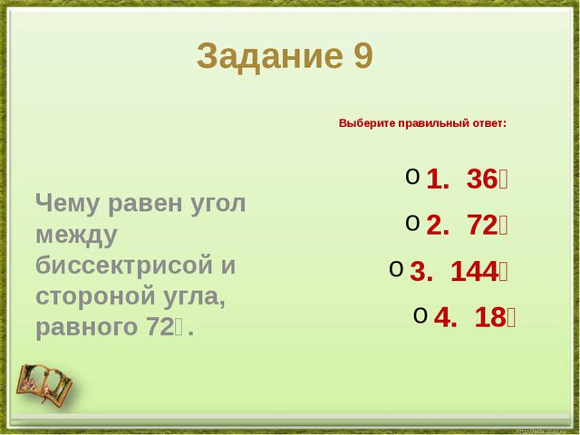 Задание 9 Чему равен угол между биссектрисой и стороной угла, равного72∘. Вы...