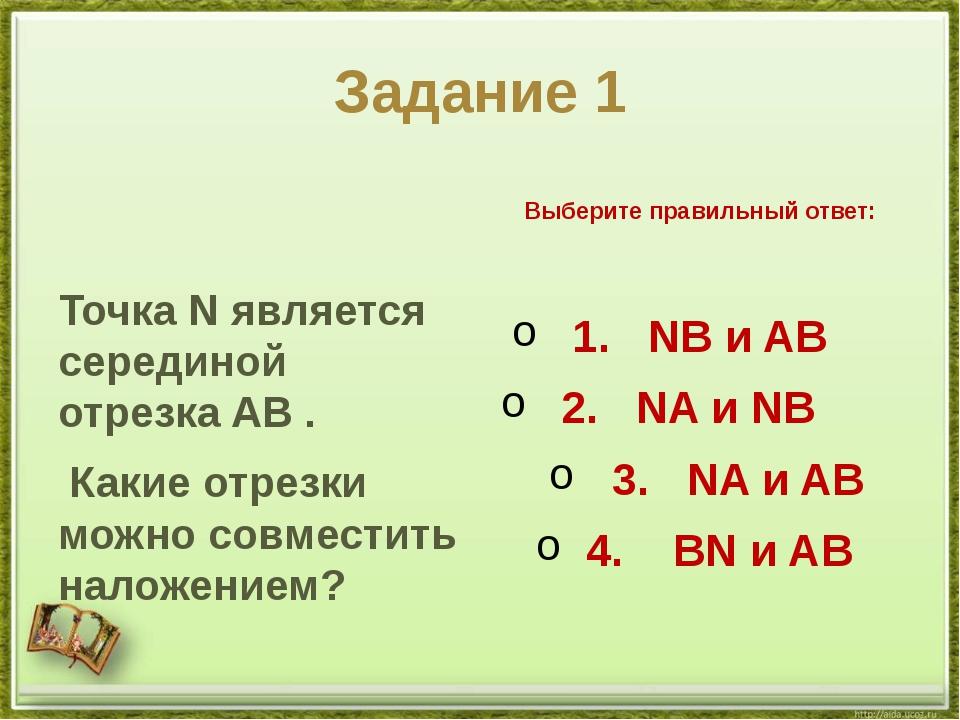 Задание 1 ТочкаNявляется серединой отрезкаAB. Какие отрезки можно совмест...