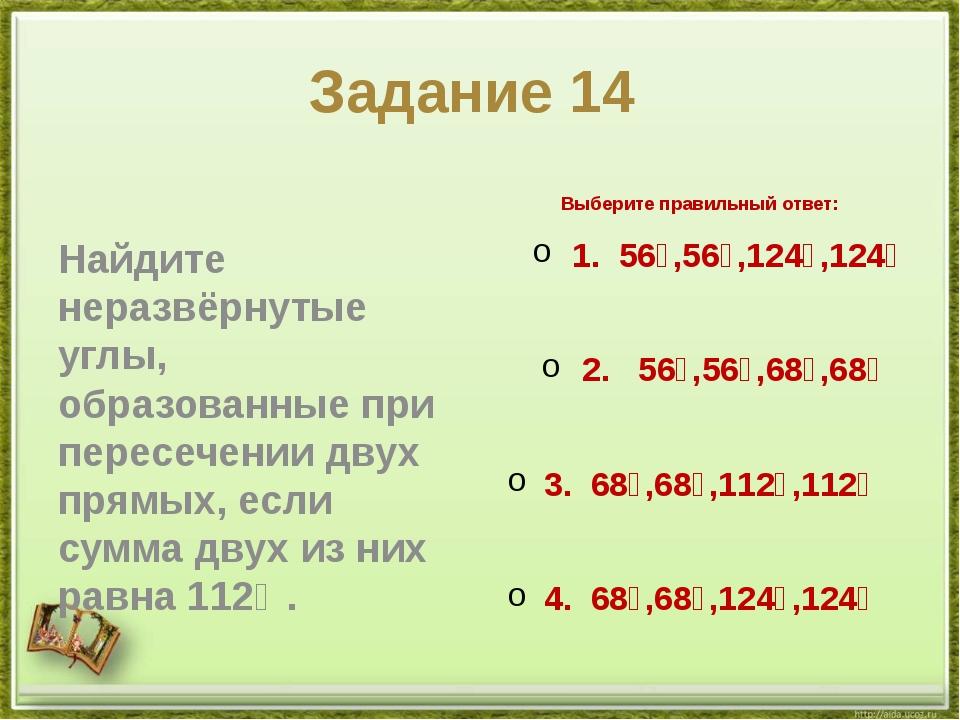Задание 14 Найдите неразвёрнутые углы, образованные при пересечении двух прям...