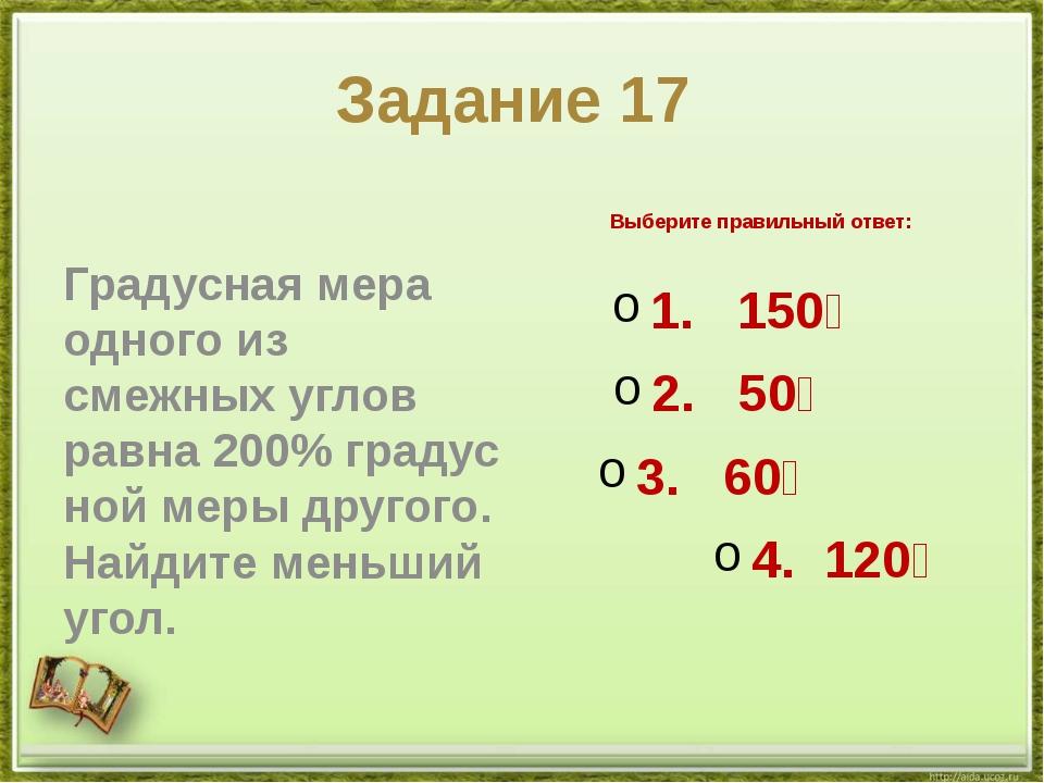 Задание 17 Градусная мера одного из смежных углов равна200%градусной меры д...