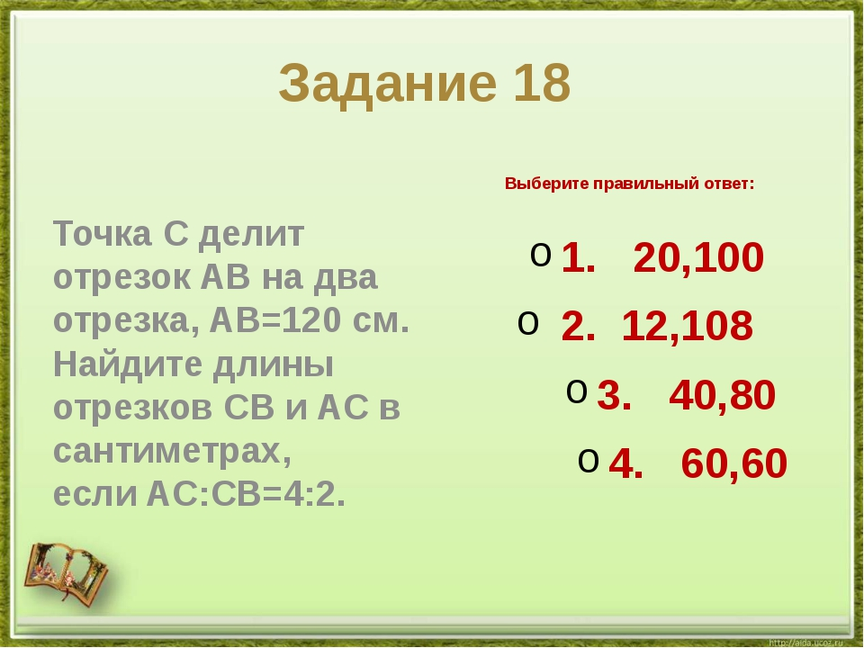 Задание 18 ТочкаCделит отрезокABна два отрезка,AB=120 см. Найдите длины...