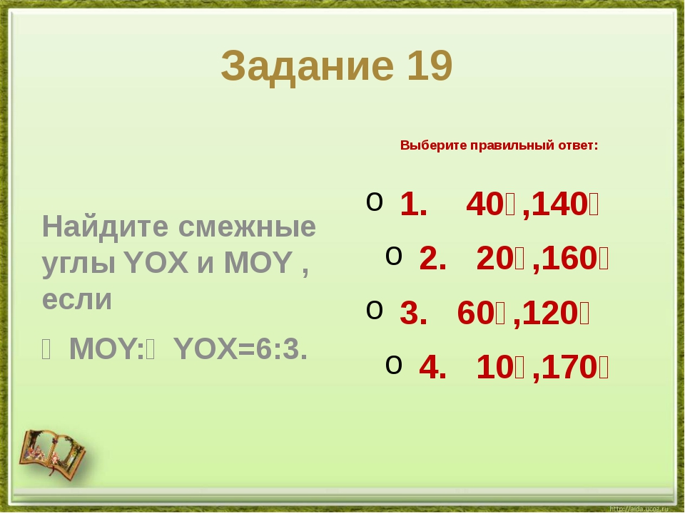 Задание 19 Найдите смежные углыYOXиMOY, если ∠MOY:∠YOX=6:3. Выберите пра...