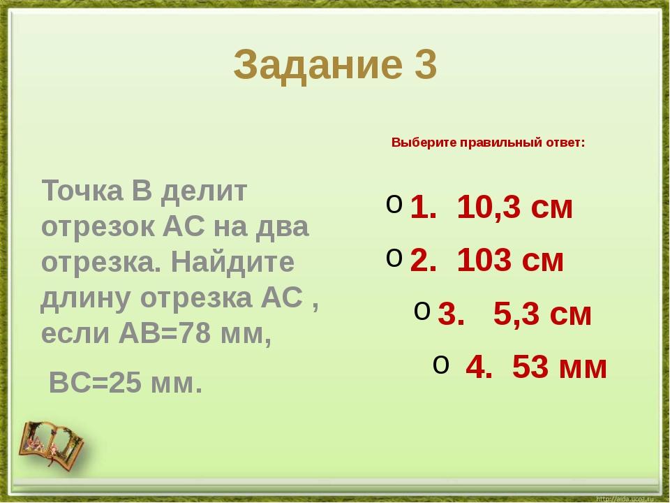 Задание 3 ТочкаBделит отрезокACна два отрезка. Найдите длину отрезкаAC,...