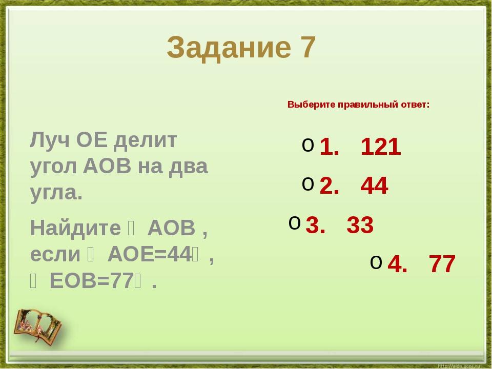 Задание 7 ЛучOEделит уголAOBна два угла. Найдите∠AOB, если∠AOE=44∘,∠...