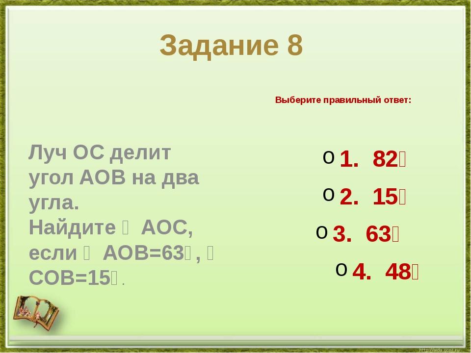 Задание 8 ЛучOCделит уголAOBна два угла. Найдите∠AOC, если∠AOB=63∘,∠CO...