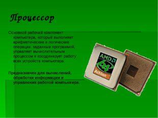 Процессор Основной рабочий компонент компьютера, который выполняет арифметиче