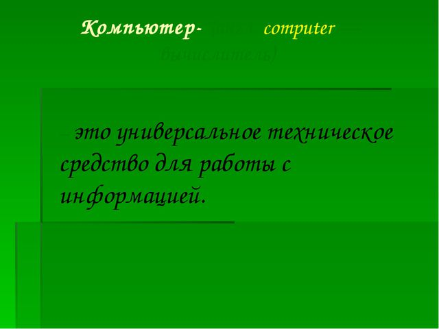 Компьютер- (англ. computer — вычислитель) – это универсальное техническое сре...