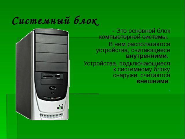 Системный блок - Это основной блок компьютерной системы. В нем располагаются...