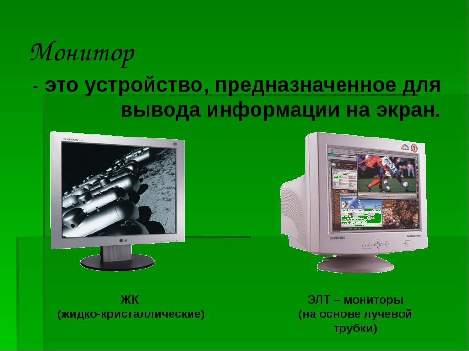 Монитор - это устройство, предназначенное для вывода информации на экран. ЖК...