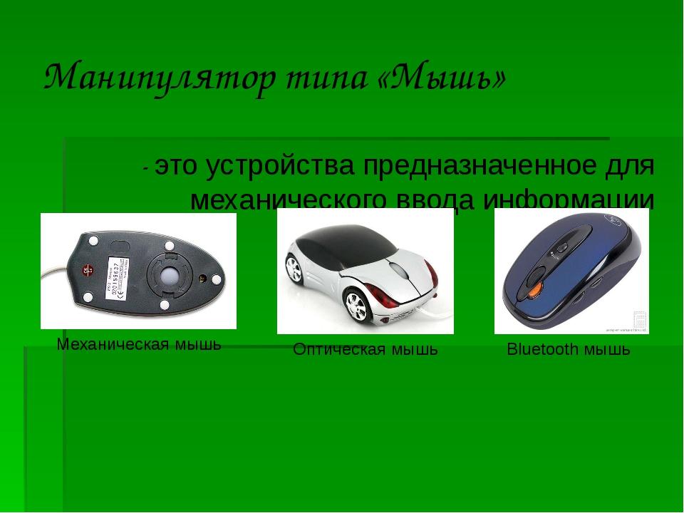 Манипулятор типа «Мышь» - это устройства предназначенное для механического вв...