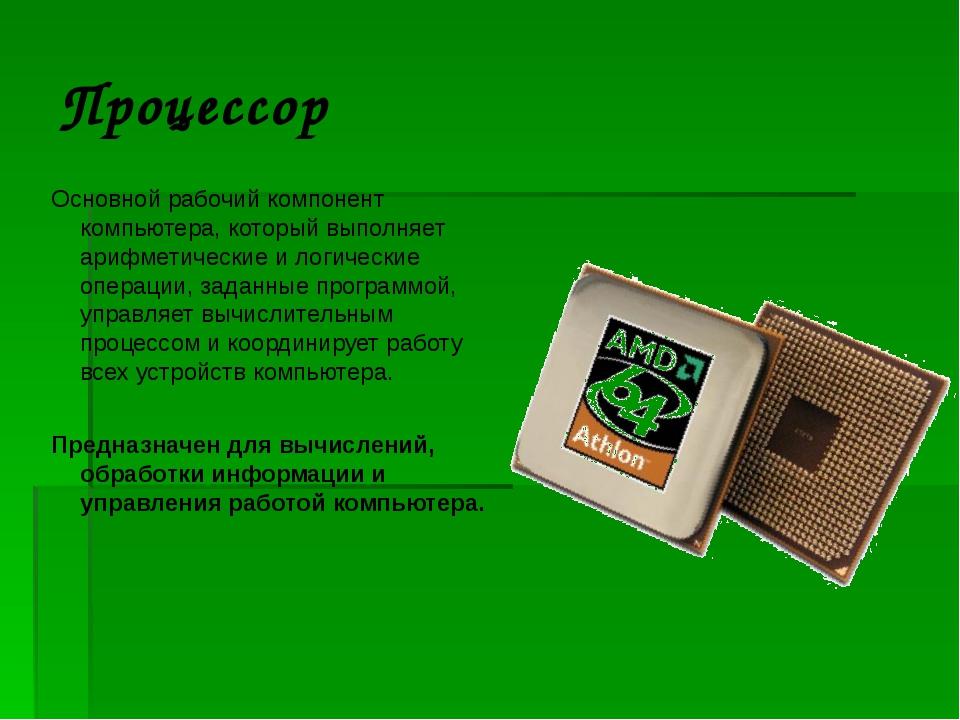 Процессор Основной рабочий компонент компьютера, который выполняет арифметиче...