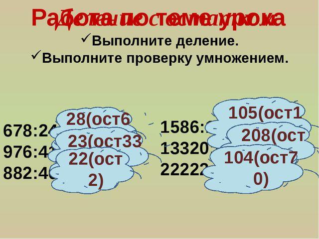 Выполните деление. Выполните проверку умножением. 678:24= 976:41= 882:40= 158...
