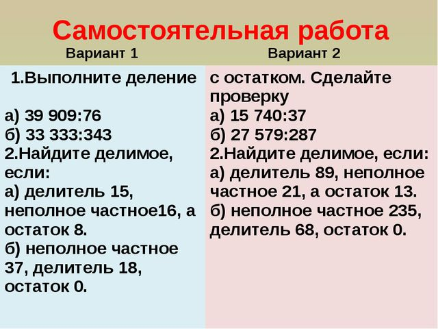 Самостоятельная работа Вариант 1 Вариант 2 1.Выполнитеделение а)39 909:76 б)3...