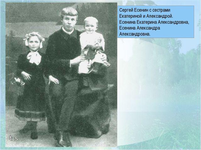 Сергей Есенин с сестрами Екатериной и Александрой. Есенина Екатерина Александ...