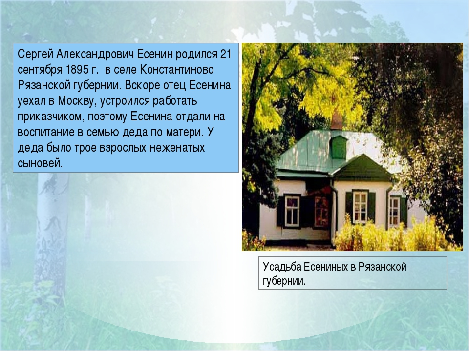 Сергей Александрович Есенин родился 21 сентября 1895 г. в селе Константиново...