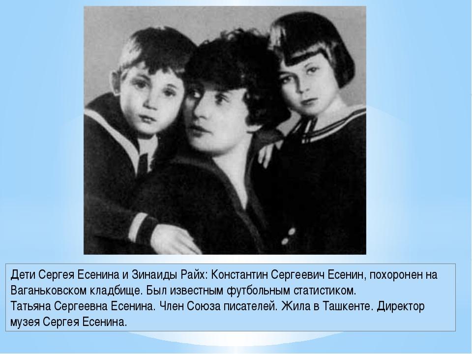 Дети Сергея Есенина и Зинаиды Райх: Константин Сергеевич Есенин, похоронен на...