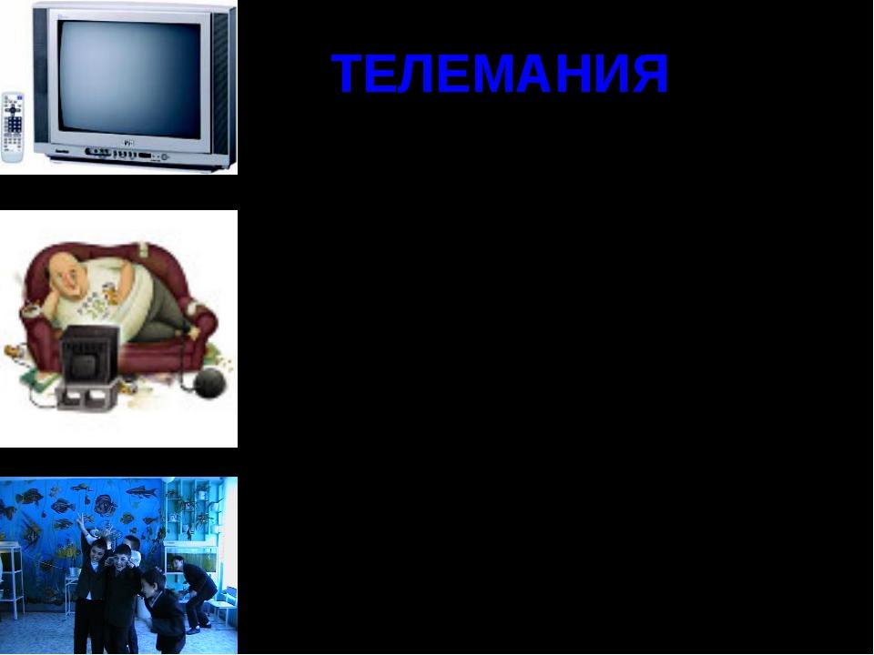 ТЕЛЕМАНИЯ Уже много лет, как человек стал рабом этого «ящика» Вред наносится...