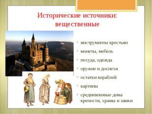 Исторические источники: вещественные инструменты крестьян монеты, мебель посу