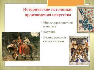 Исторические источники: произведения искусства Миниатюры (рисунки в книгах) К