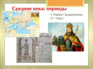 1. Раннее Средневековье (V -XIвв.) Средние века: периоды