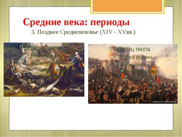 Средние века: периоды 3. Позднее Средневековье (XIV - XVвв.)
