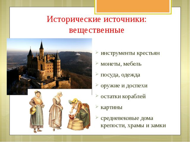 Исторические источники: вещественные инструменты крестьян монеты, мебель посу...