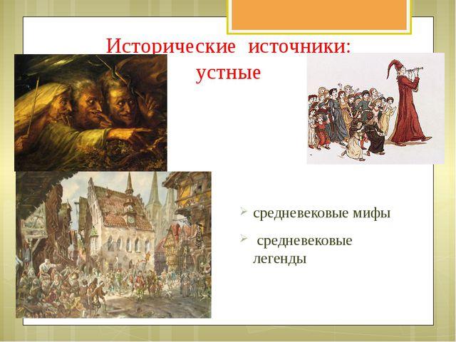 Исторические источники: устные средневековые мифы средневековые легенды